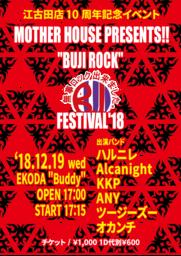 無事ロック'18ポスターA4.png
