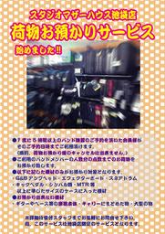 荷物お預かりポスターS1607.png