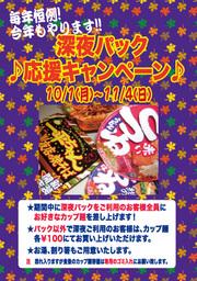 midnight-sale1210.jpg