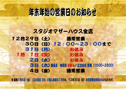'18〜'19年末年始の営業日.png