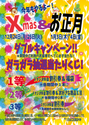 '18〜'19Xmas&お正月ポスター.png