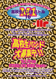 M1'16ポスター(募)hp.png